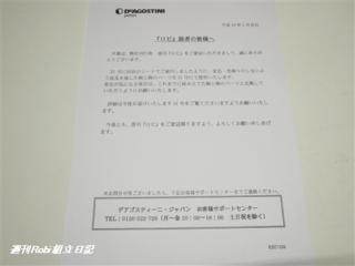週刊ロビ48号08.png
