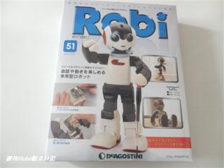 週刊ロビ51号01.png