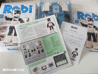 週刊ロビ51号02.png