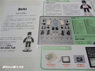 週刊ロビ51号05.png