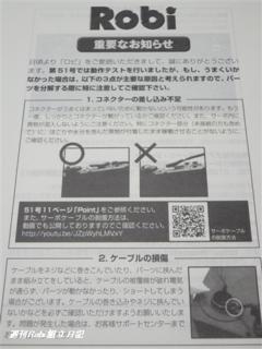 週刊ロビ54号画像19.png
