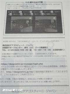 週刊ロビ54号画像20.png