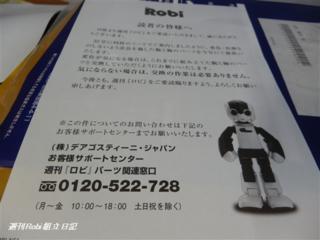 週刊ロビ57号画像43.png