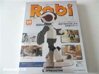 週刊ロビ59号01.png