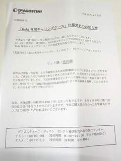 robi専用キャリングケースお知らせ.JPG