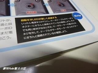 ロビ8号画像24.jpg