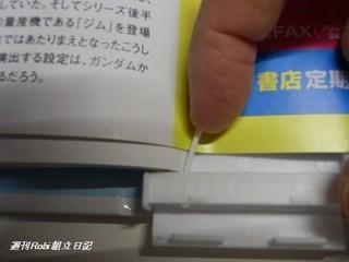 ロビのバインダー13.jpg