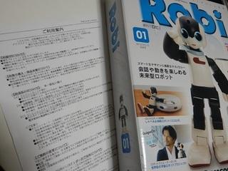 週刊「ロビ」とご利用案内.jpg