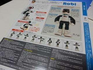 週刊「ロビ」創刊号裏面.jpg