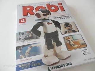 週刊ロビ12号画像01.jpg