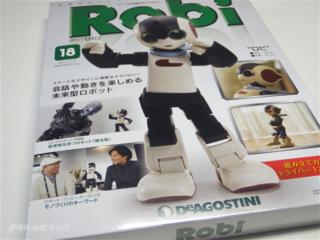 週刊ロビ18号01.png