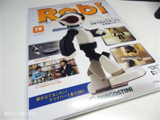 週刊ロビ19号01.png