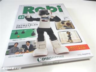 週刊ロビ23号01.png