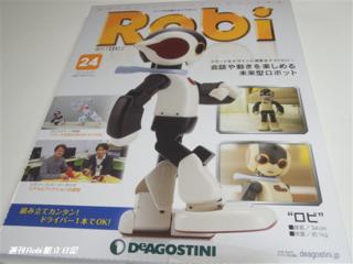 週刊ロビ24号01.png