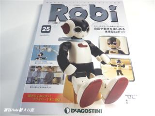 週刊ロビ25号01.png