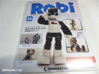 週刊ロビ26号01.png