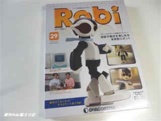 週刊ロビ29号01.png