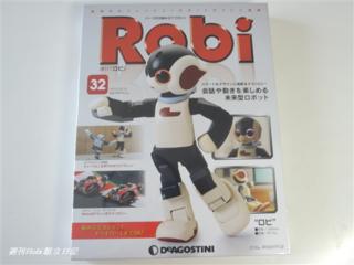 週刊ロビ32号01.png