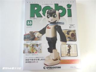 週刊ロビ33号01.png