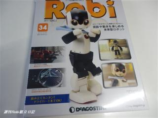週刊ロビ34号01.png