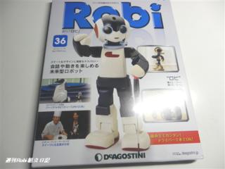 週刊ロビ36号01.png