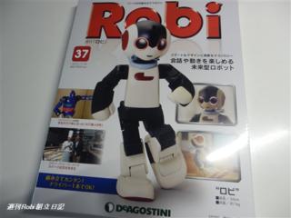 週刊ロビ37号01.png