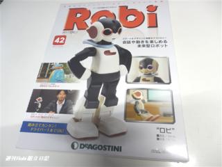 週刊ロビ42号01.png