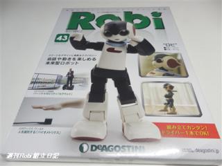 週刊ロビ43号01.png