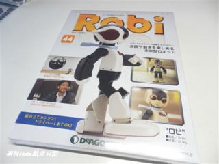 週刊ロビ44号01.png