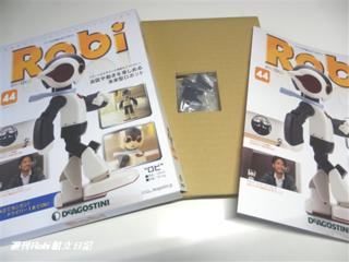 週刊ロビ44号02.png