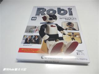 週刊ロビ45号01.png