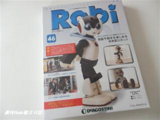 週刊ロビ46号01.png