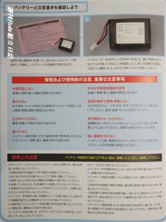 週刊ロビ46号04.png