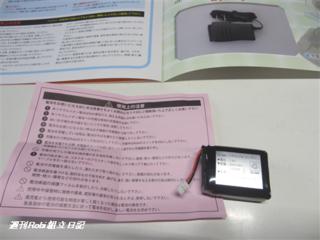 週刊ロビ46号05.png