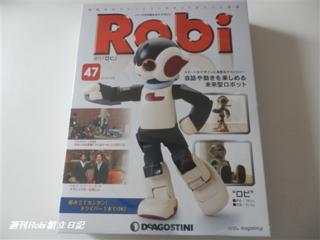 週刊ロビ47号01.png