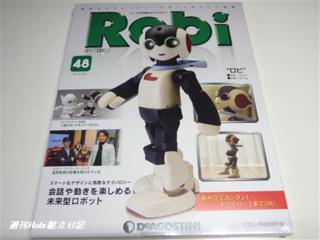 週刊ロビ48号01.png