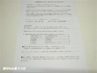 週刊ロビ48号09.png