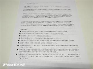 週刊ロビ48号10.png