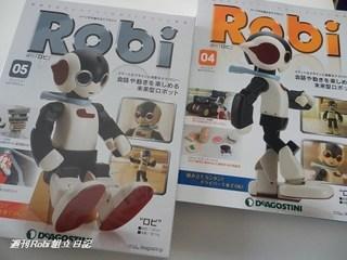 週刊ロビ4号5号その2.jpg
