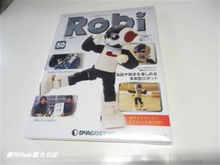 週刊ロビ50号01.png