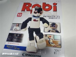 週刊ロビ52号画像01.png