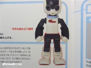 週刊ロビ52号画像04.png