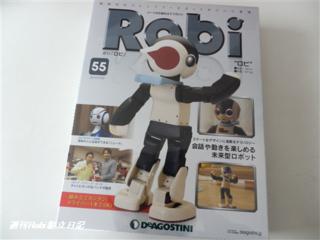 週刊ロビ55号画像01.png