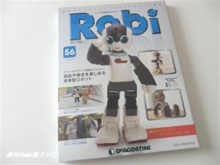 週刊ロビ56号画像01.png