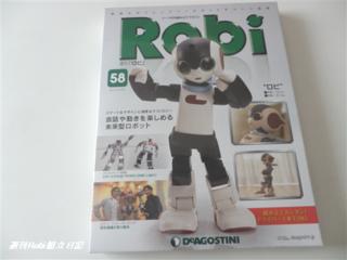 週刊ロビ58号画像01.png