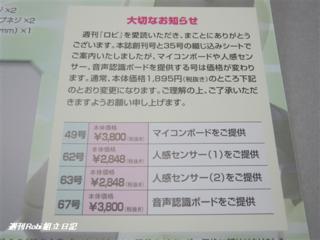 週刊ロビ58号画像30.png