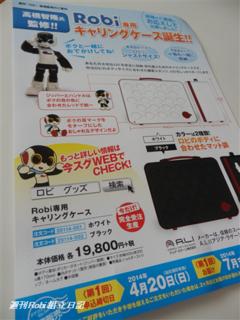 週刊ロビ59号33.png