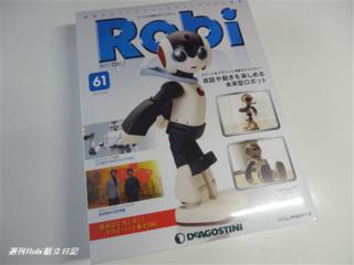 週刊ロビ61号画像01.png