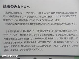 週刊ロビ61号画像40.png
