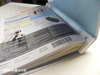 週刊ロビ9号組立画像29.jpg